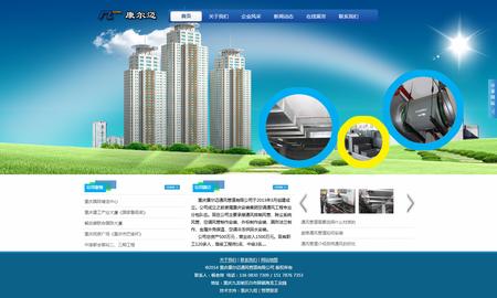 重庆康尔迈通风管道有限公司-通风管道 除尘风管 排烟风管 空调风管